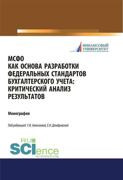 МСФО как основа разработки федеральных стандартов бухгалтерского учета: критический анализ результатов