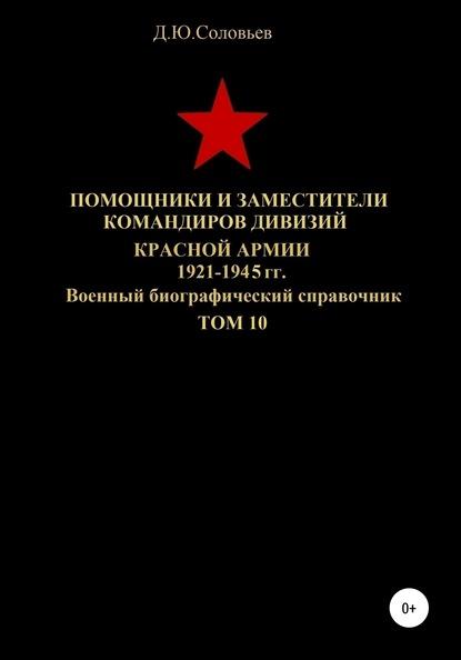 Помощники и заместители командиров дивизий Красной Армии 1921-1945 гг. Том 10