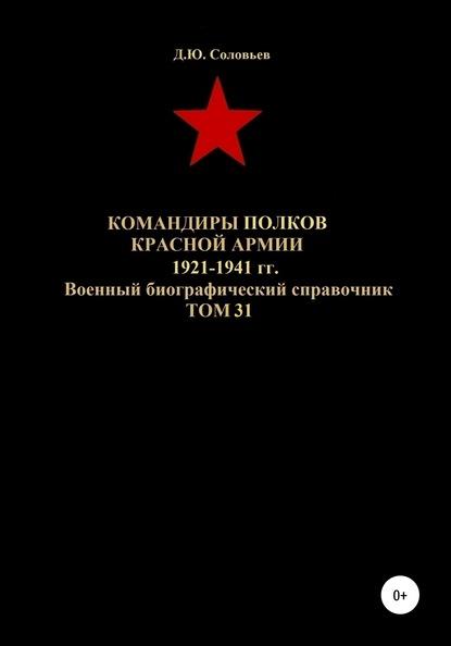 Командиры полков Красной Армии 1921-1941 гг. Том 31