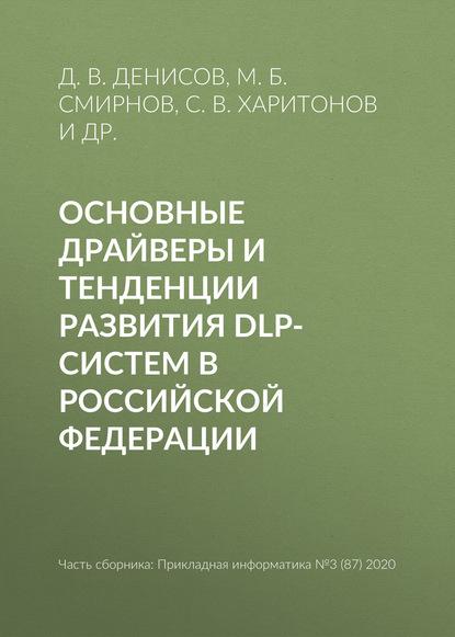 Основные драйверы и тенденции развития DLP-систем в Российской Федерации