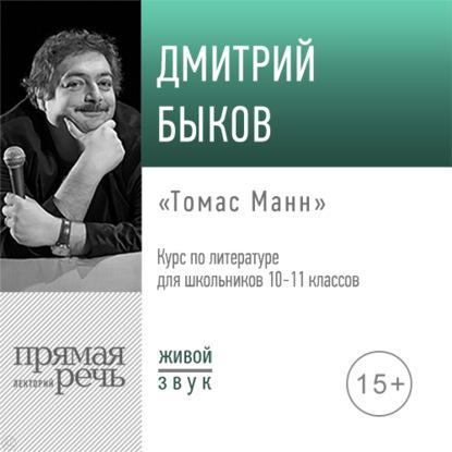 Лекция «Томас Манн»