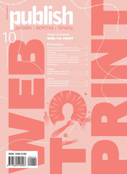 Журнал Publish №10/2020