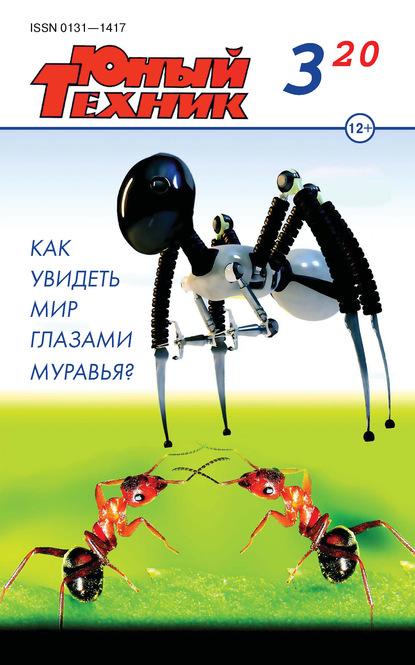 Юный техник №03/2020