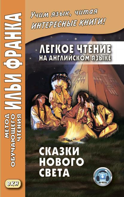 Легкое чтение на английском языке. Сказки Нового Света / Cyrus Mac Millan. Indian Wonder Tales