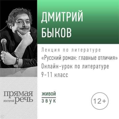 Русский роман: главные отличия. 9-11 класс