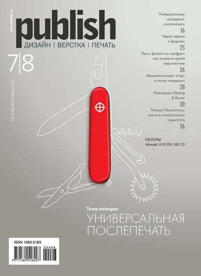 Журнал Publish №07-08/2020