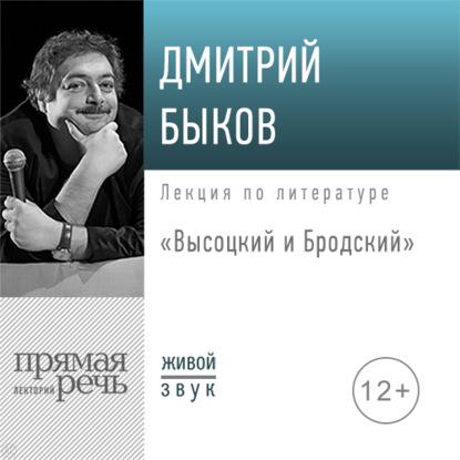 Лекция «Высоцкий и Бродский»