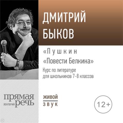 """Лекция «Пушкин """"Повести Белкина""""»"""
