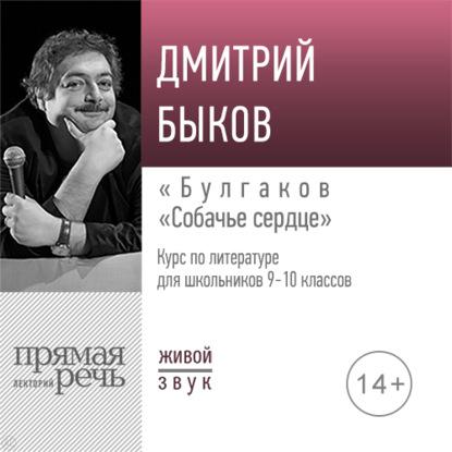 """Лекция «Булгаков """"Собачье сердце""""»"""
