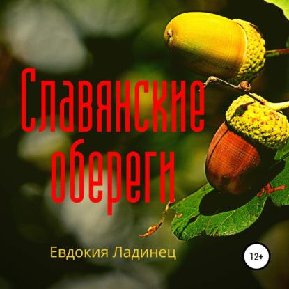 Славянские обереги. Большая энциклопедия. Книга 2