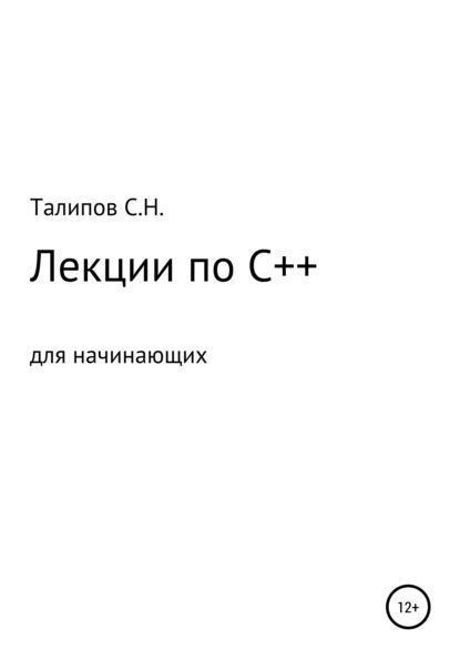 Лекции по C++ для начинающих