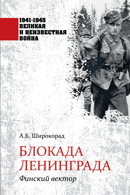 Блокада Ленинграда. Финский вектор