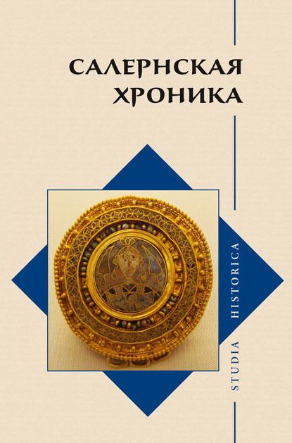 Салернская хроника