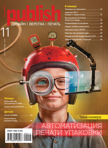 Журнал Publish №11/2020