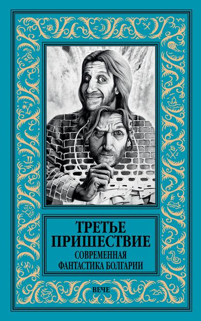 Третье пришествие. Современная фантастика Болгарии
