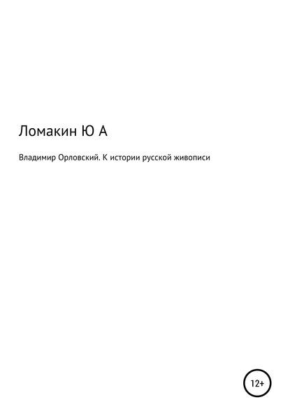 Владимир Орловский. К истории русской живописи
