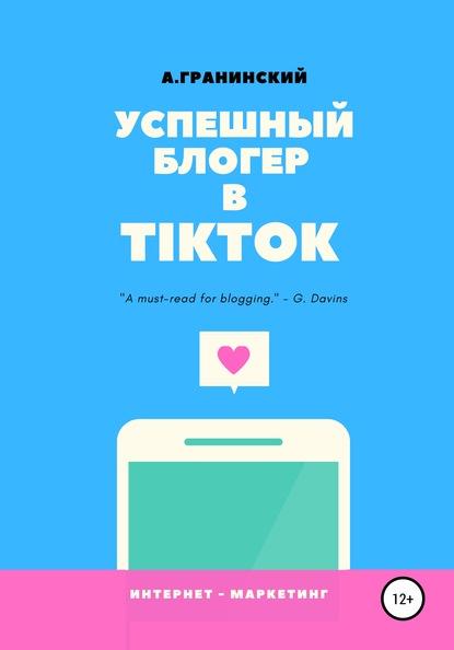 Успешный блогер в TikTok