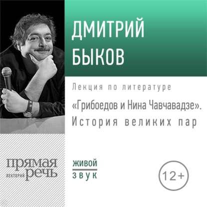 Лекция «Грибоедов и Нина Чавчавадзе. История великих пар»