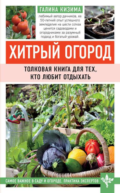 Хитрый огород. Толковая книга для тех, кто любит отдыхать