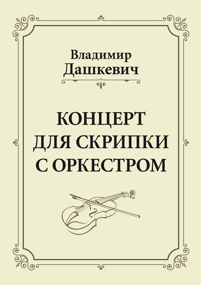 Концерт для скрипки с оркестром. Клавир