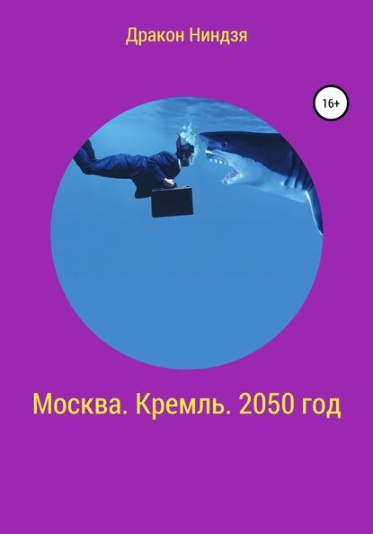 Москва. Кремль. 2050 год