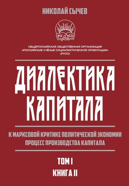 Диалектика капитала. К марксовой критике политической экономии. Процесс производства капитала. Том 1. Книга 2