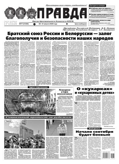 Правда 77-2020