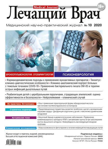 Журнал «Лечащий Врач» №10/2020