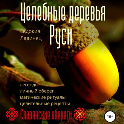 Целебные деревья Руси