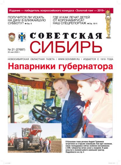 Газета «Советская Сибирь» №21 (27697) от 20.05.2020