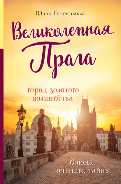 Великолепная Прага. Город золотого волшебства