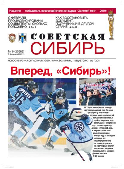 Газета «Советская Сибирь» №6 (27682) от 05.02.2020