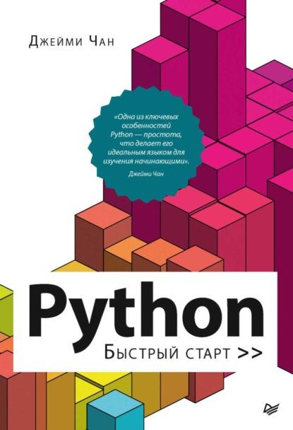 Python. Быстрый старт (pdf + epub)