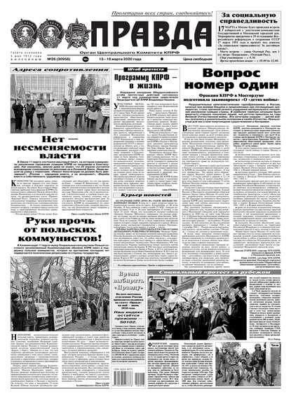 Правда 26-2020