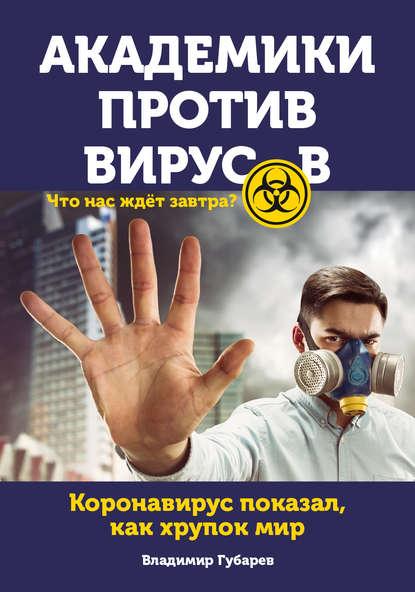 Академики против вирусов. Что нас ждет завтра?