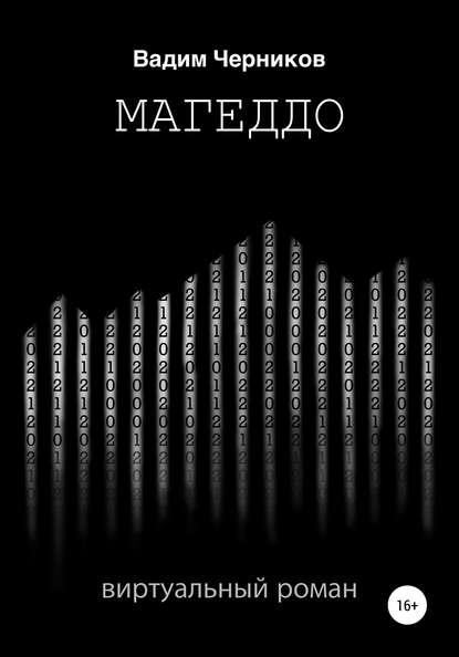 Магеддо. Виртуальный роман