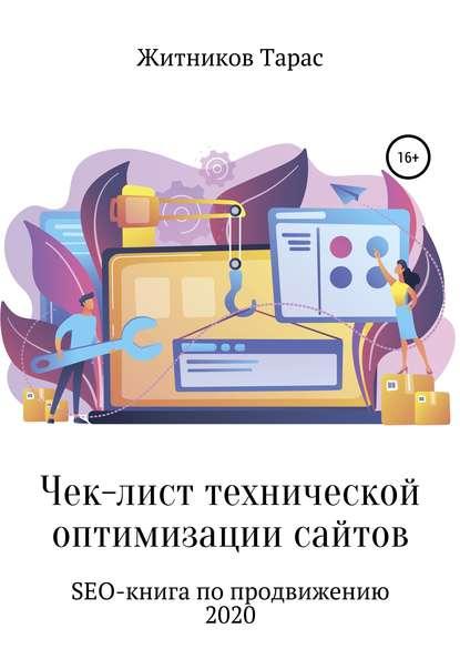 Чек-лист технической оптимизации сайтов. SEO-книга по продвижению