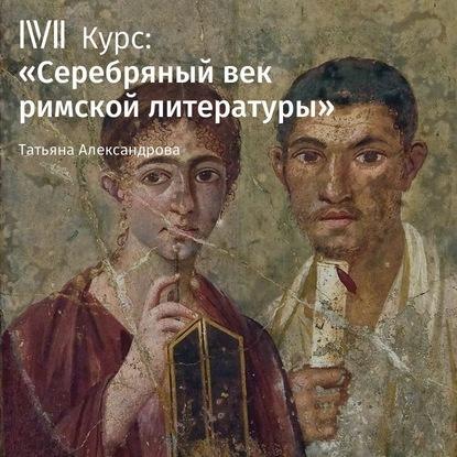 Лекция «Римский эпос эпохи Флавиев»