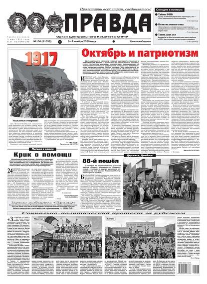Правда 106-2020