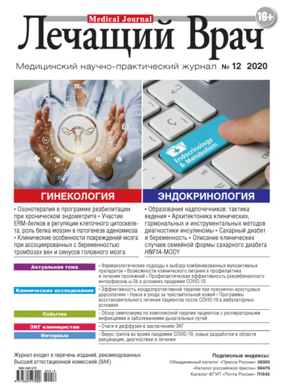 Журнал «Лечащий Врач» №12/2020
