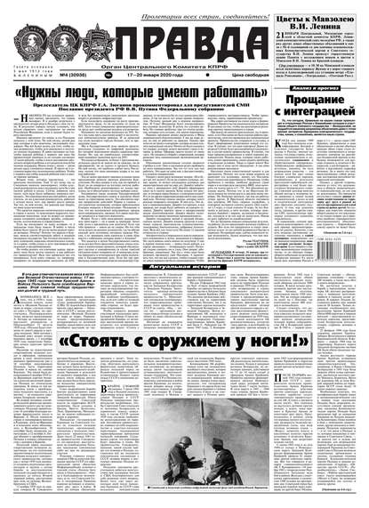 Правда 04-2020