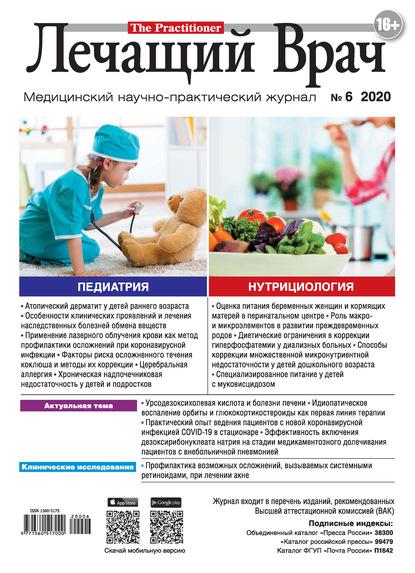 Журнал «Лечащий Врач» №06/2020
