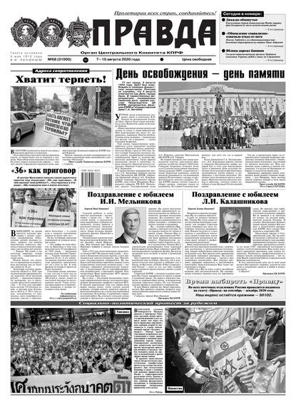 Правда 68-2020