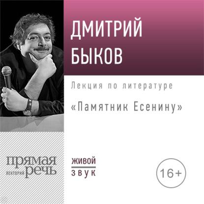Лекция «Памятник Есенину»