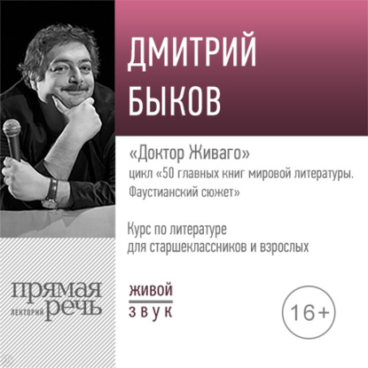 Лекция «Доктор Живаго»