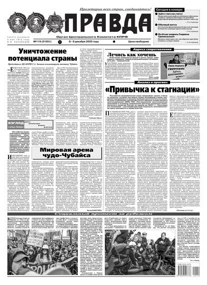 Правда 119-2020