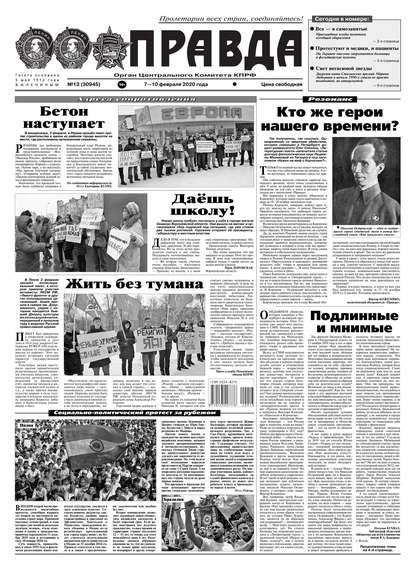 Правда 13-2020