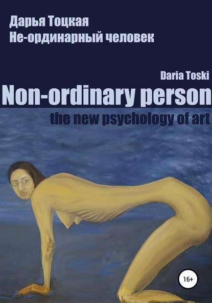 Не-ординарный человек: психология искусства