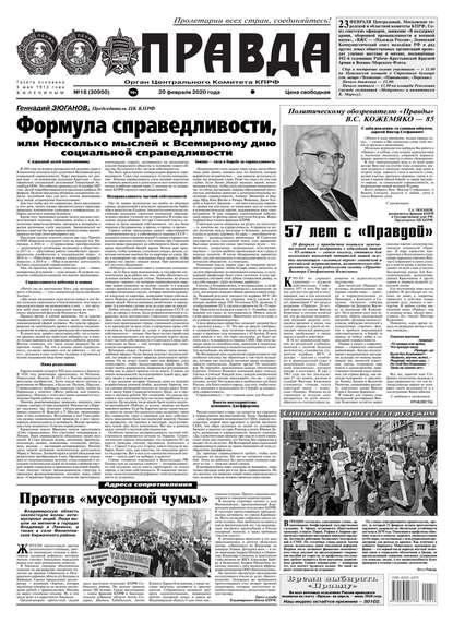 Правда 18-2020