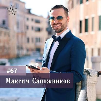 Максим Сапожников. Роль звездного селфи и тонкости работы с ТОП брендами.